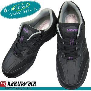 asics trading ラクウォーク RAKUWALK RL-9157 黒 3E レディーススニーカー ウォーキングシューズ 9157 アシックス商事 ファスナー付き 紐靴 黒靴 shoeparkkaminari
