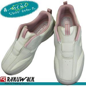 asics trading ラクウォーク RAKUWALK RL-9158 白/ピンク 3E レディーススニーカー ウォーキングシューズ 9158 アシックス商事 スリッポン shoeparkkaminari