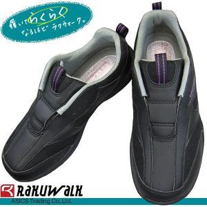 asics trading ラクウォーク RAKUWALK RL-9158 黒 3E レディーススニーカー ウォーキングシューズ 9158 アシックス商事 スリッポン 黒靴 shoeparkkaminari