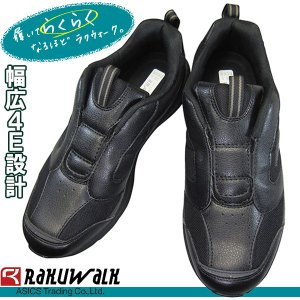asics trading アシックス 商事 RAKUWALK ラクウォーク RM-9166 黒 008 メンズスニーカー ウォーキングシューズ スリッポン 黒靴 幅広 4E RM 9166|shoeparkkaminari