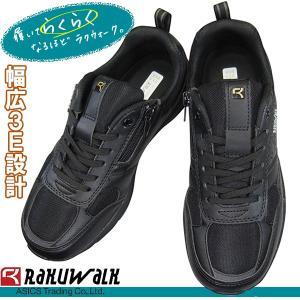 asics trading アシックス 商事 RAKUWALK ラクウォーク RL-9167 黒 レディーススニーカー ウォーキングシューズ ヒモスニーカー 黒靴 サイドファスナー 3E shoeparkkaminari