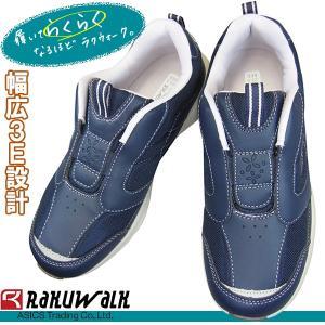 asics trading アシックス 商事 RAKUWALK ラクウォーク RL-9168 ネイビー レディーススニーカー ウォーキングシューズ スリッポン 黒靴 3E shoeparkkaminari
