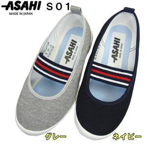 アサヒ ASAHI S01 グレー ネイビー (14〜21cm) 上履き 上靴 スクールシューズ 日...
