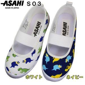 アサヒ ASAHI S03 ホワイト ネイビー (14〜21cm) 上履き 上靴 スクールシューズ 日本製 2E KD37211 KD37212 子供 キッズ 男の子の画像