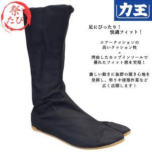 力王 エアーたびフィット 12枚 黒 ACF12 地下足袋 祭り足袋 エアークッション shoeparkkaminari