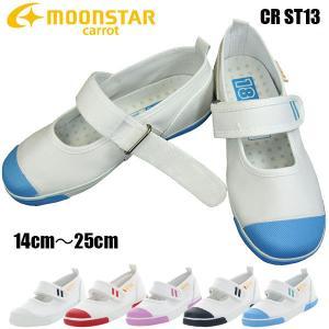 成長真っ盛りのお子さまの足のために、足育を考えた上履き・上靴です。 ※14cm、14.5cm、23c...