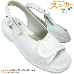 pure walker ピュアウォーカー PW8501 ホワイト ナースサンダル ナースシューズ 静電気防止 バックストラップ エアクッション 疲れにくい|shoeparkkaminari