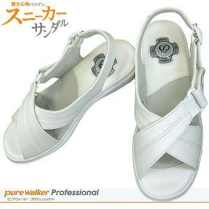 pure walker ピュアウォーカー PW8505 ホワイト ナースサンダル ナースシューズ バックストラップ 静電気防止 エアクッション 疲れにくい|shoeparkkaminari