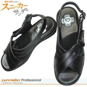 pure walker ピュアウォーカー PW8505 ブラック ナースサンダル ナースシューズ オフィスサンダル バックストラップ 静電気防止 エアクッション 疲れにくい|shoeparkkaminari