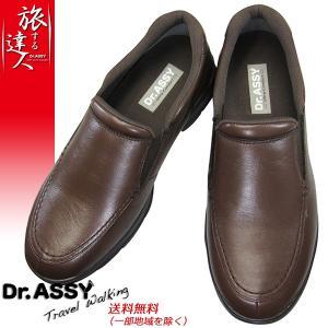 Dr.ASSY ドクターアッシー DR-5513 ダークブラウン メンズ ウォーキングシューズ 革靴 4E 幅広 撥水 本革 スリッポン shoeparkkaminari