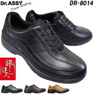 Dr.ASSY ドクターアッシー DR-8014 ブラック 革靴 メンズカジュアルウォーキングシューズ ファスナー付き 撥水 4E 幅広 ワイド 本革 軽量 通気性|shoeparkkaminari