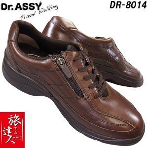 Dr.ASSY ドクターアッシー DR-8014 ブラウン 革靴 メンズカジュアルウォーキングシューズ ファスナー付き 撥水 4E 幅広 ワイド 本革 軽量 通気性|shoeparkkaminari