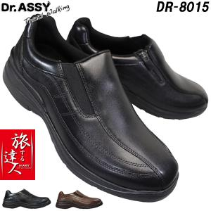 Dr.ASSY ドクターアッシー DR-8015 ブラック カジュアル 革靴 メンズウォーキングシューズ スリッポン ファスナー付き 4E 幅広 ワイド 本革 撥水 軽量 通気性|shoeparkkaminari