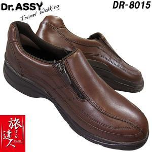 Dr.ASSY ドクターアッシー DR-8015 ブラウン 革靴 メンズカジュアルウォーキングシューズ スリッポン ファスナー付き 4E 幅広 ワイド 本革 撥水 軽量 通気性|shoeparkkaminari