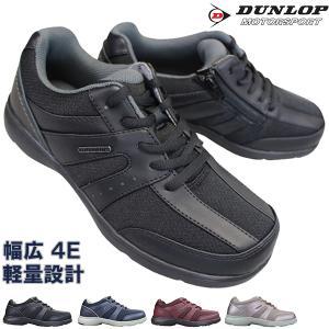 ダンロップ コンフォートウォーカー ウォーキングシューズ C425 レディース 黒 22.5cm〜24.5cm|靴ショップやまう