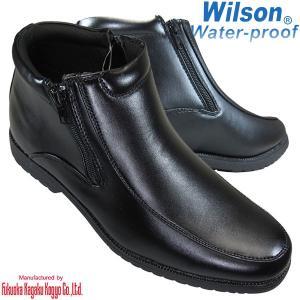 メンズ 防水ブーツ Wilson ウィルソン 293 防滑ソール 4cm4時間防水 ショートブーツ 紳士靴|shoeparkkaminari