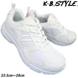KB.STYLE K-2017 白スニーカー 通学靴 スクールシューズ 3E キッズ メンズ ジョギング ランニング シューズ 幅広 軽量 お買い得