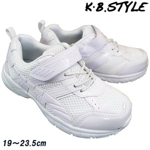 キッズ ジュニア スポーツシューズ K.B STYLE  K-0002WH ホワイト 3E 白スニーカー 通学用 マジックテープスニーカー 軽量 幅広|shoeparkkaminari