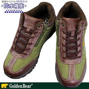 ゴールデンベア GB-085 カーキ メンズ スニーカー 紐靴 ファスナー付きシューズ トレッキング 生活防水 Golden Bear GB085|shoeparkkaminari