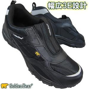 Golden Bear ゴールデンベア GB-106 黒 スニーカー スリッポン メンズ 靴 GB106 ゴールデンべア106 shoeparkkaminari