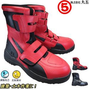丸五 マルゴ ハイカットセーフティー #150 レッド 安全靴 セーフティーシューズ マジックテープ 3E 先芯入り|shoeparkkaminari
