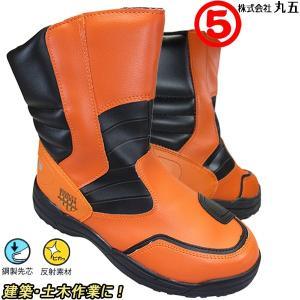 丸五 マルゴ ハイカットセーフティー #170 オレンジ 安全靴 セーフティーシューズ 3E 先芯入り|shoeparkkaminari