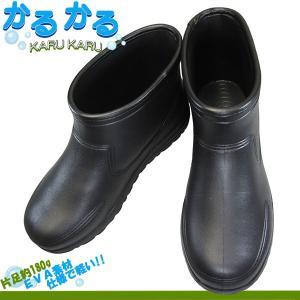 KARUKARU かるかる 9045 黒 メンズレインブーツ 軽作業用 レインシューズ 完全防水 紳士用 雨靴 ショートブーツ|shoeparkkaminari