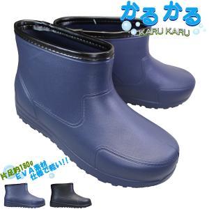 KARUKARU かるかる 9045 ネービー メンズレインブーツ 軽作業用 レインシューズ 完全防水 紳士用 雨靴 ショートブーツ|shoeparkkaminari