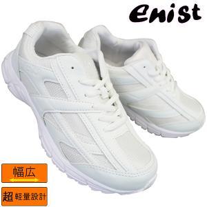Enist 5148 白  スクールシューズ 通学靴 22.5cm〜24.5cm 靴ショップやまう