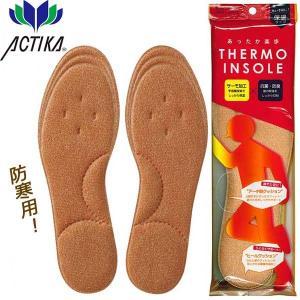 サーモ加工インソール 男性用 (164) 保温 抗菌 防臭 通気性|shoeparkkaminari