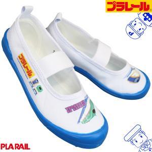 プラレール 16162 白/サックス (15cm〜19cm) 上履き 上靴 スクールシューズ 男の子 プラレール キャラクター 新幹線 はやぶさ かがやき 子供 キッズの画像