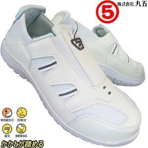 丸五 マルゴ クレオスプラス #810 踏めるくん ホワイト 安全靴 セーフティーシューズ キックバックスニーカー 3E 2WAY かかとが踏める 通気性 メッシュ 先芯入り|shoeparkkaminari