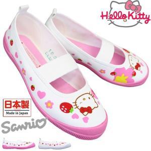ハローキティー S02 ピンク 上履き 上靴 スクールシューズ サンリオ キャラクター 子供