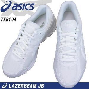asics LAZERBEAM JB TKB104 0101 ホワイト/ホワイト 白靴 通学靴 レディース スニーカー レーザービーム アシックス ジュニアランニング ジョギング 軽量 ヒモ靴|shoeparkkaminari