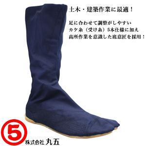 丸五 マルゴ 万年縫付12枚 紺 地下足袋 shoeparkkaminari
