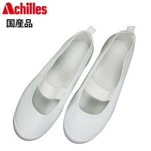 アキレス ニューバレー 白 CHB6300 上履き 上靴 うわぐつ スクールシューズ バレーシューズ 子供 大人 日本製