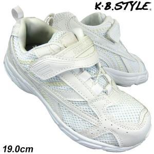 ジュニア スポーツシューズ KB.STYLE 2900 白 通学靴 白スニーカー お買い得 ホワイトシューズ キッズ 軽量 幅広
