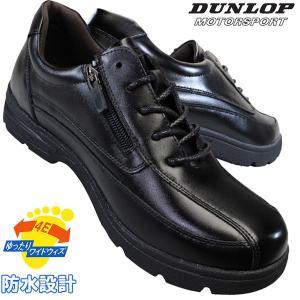 ダンロップ DL-4242 ブラック ウォーキングシューズ 黒 メンズ スニーカー ヒモ靴 紳士靴 本革 4E 幅広 ファスナー付き 防水 防滑 DUNLOP|shoeparkkaminari