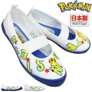 お子様に超人気のポケモンの上靴です。  ●マテリアル:エレガンポンジ ●インソール:ビニール中敷 ●...