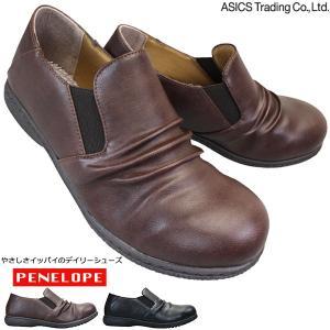 アシックス 商事 ペネローペ モカシン PN-69270 レディース ダークブラウン ブラック 22.5cm〜24.5cm|靴ショップやまう