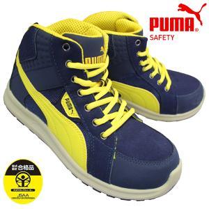 プーマセーフティ ライダー 63.351.0 ライダーブルーミッド 安全シューズ PUMA 安全靴 ...
