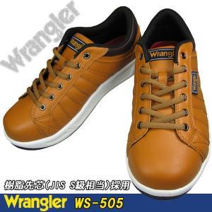 Wrangler ラングラー WS-505 キャメル 安全靴 セーフティーシューズ 先芯入り|shoeparkkaminari