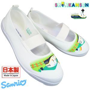 シンカンセン S01 ホワイト 上履き 上靴 スクールシューズ サンリオ キャラクター 子供