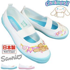 シナモロール S03 サックス 上履き 上靴 スクールシューズ サンリオ キャラクター 子供