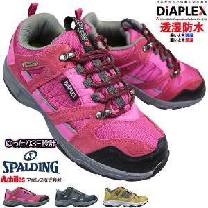 アキレス スポルディング ON-149  各色 レディーススニーカー トレッキングシューズ 登山靴 軽登山靴 OIN1490 ON149 DIAPLEX 防水 3E 幅広 ワイド