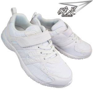瞬足(シュンソク)独自の左右非対称ソールはそのままに、通学に適した白モデルです。 白さが長持ちし、色...