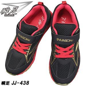 5934ca6aa5ec4 瞬足 シュンソク(男の子) JJ-438 黒 2E アシュラブレード ジュニア スニーカー ランニングシューズ 運動靴 SJJ4380 奉仕価格
