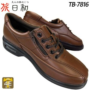 asics trading 旅日和 TB-7816 ブラウン メンズ 紳士靴 4E 幅広 ワイド ファスナー付き ウォーキング シューズ エアークッション エアーソール アシックス 商事|shoeparkkaminari