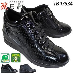 アシックス 商事 旅日和 ウォーキングシューズ TB-17934 レディース ブラックエナメル 22.0cm〜25.0cm|靴ショップやまう