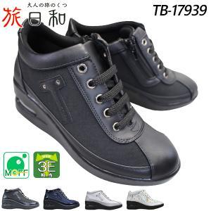 アシックス 商事 旅日和 ウォーキングシューズ TB-17939 レディース 22.0cm〜24.5cm|靴ショップやまう